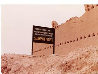 Riyadh , K.S.A.