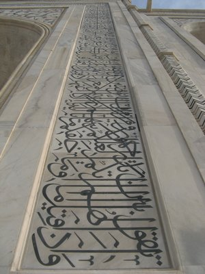 Quranic verses on the Taj Mahal