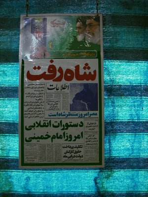 """Revolutionary Orders of Imam Khomeini Today"""