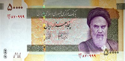 50,000 Rials Bank Note (front)