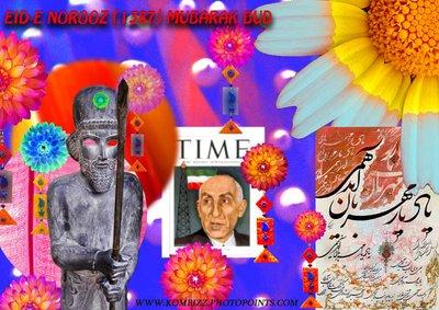 Norooz 1387 - Eid-e Shoma Mubarak!
