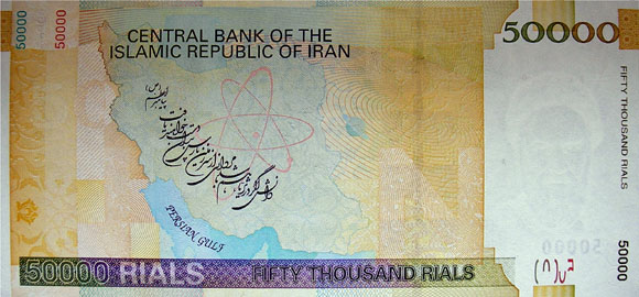 50,000 Rials Bank Note (back)