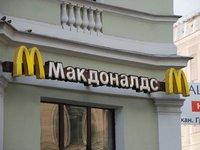 St.Petersburg - McDonalds