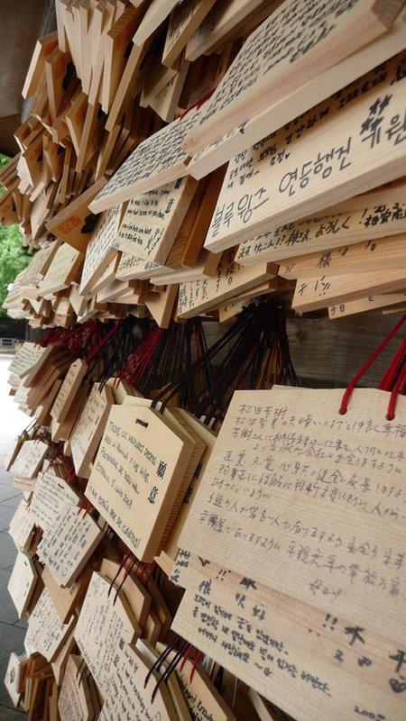 Meiji Jingu Prayers