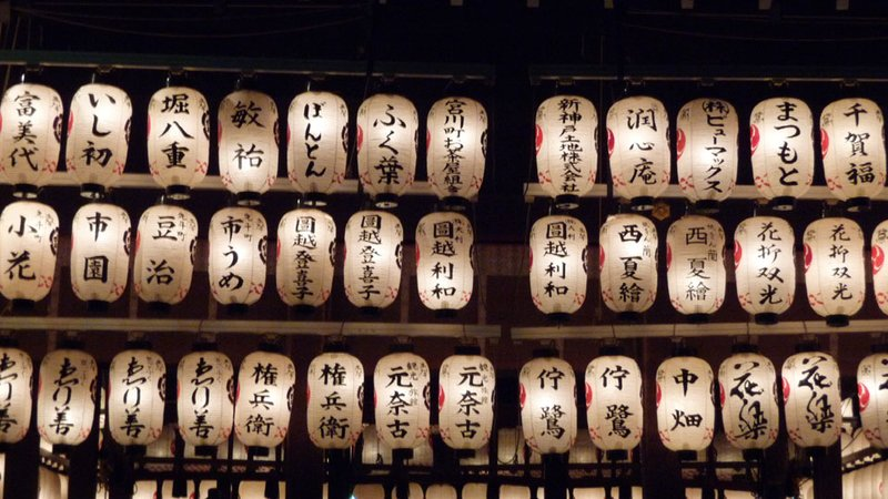 Yasaka Shrine Lanterns