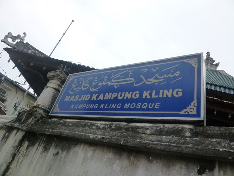 Melaka Kampung Kling Mosque by aussirose