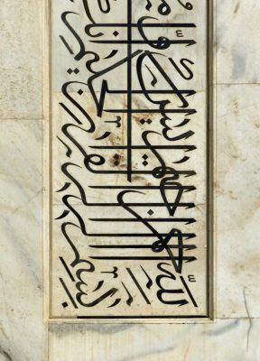7524296-Taj_Mahal_the_main_tomb_Agra.jpg