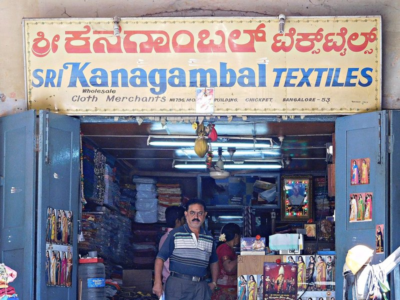 Mohan Buildings Chickpete  a shop in the courtyard