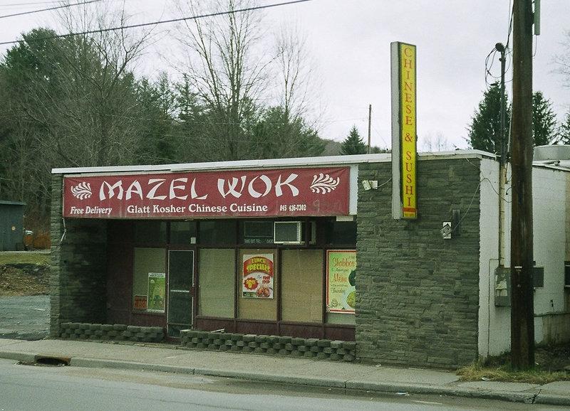 MAZELWOK  Woodbourne, NY State