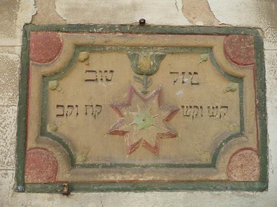 large_5079642-Old_Synagogue_Mikwe_and_Chuppa_Stone.jpg