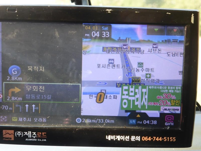 our GPS, with ads for great discounts in the vicinity
