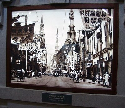 Nanjing Road in the olden days