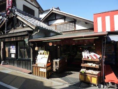 Narita San Road
