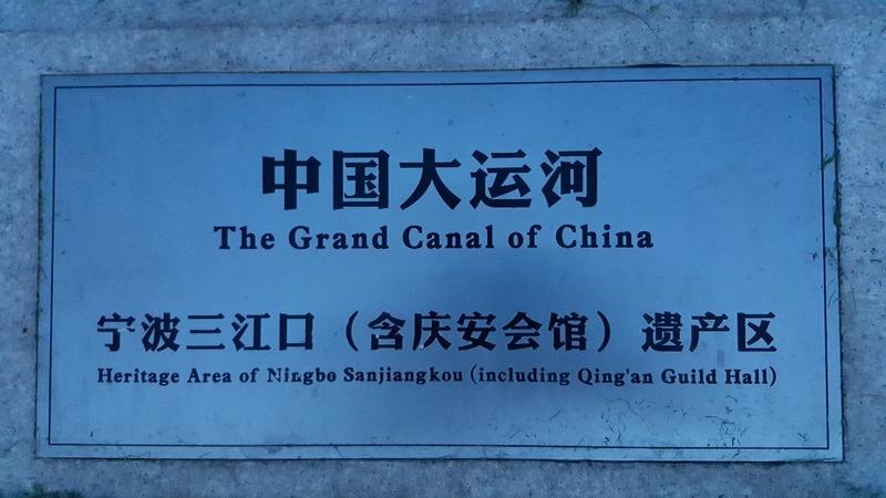 Ningbo Moon Lake Adventure