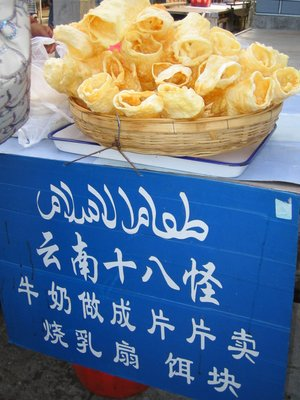 Dali Snack