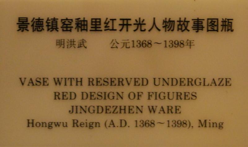 red vase description