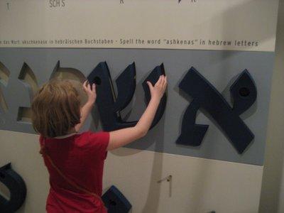 Hebrew Letter Puzzle