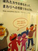 Sesame Street Lesson