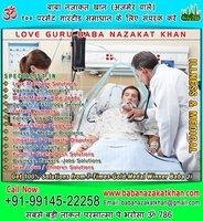 Illness Medical Problem Solutions in India Punjab +91-9872458547, 9878958547 http://www.babanazakatkhan.com
