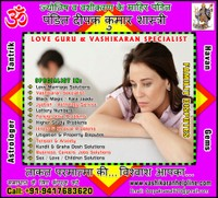 Family Dispute Specialist in India Punjab +91-9417683620, +91-9888821453 http://www.vashikaranhelpline.com