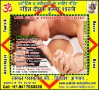 Women Vashikaran Specialist in India Punjab +91-9417683620, +91-9888821453 http://www.vashikaranhelpline.com