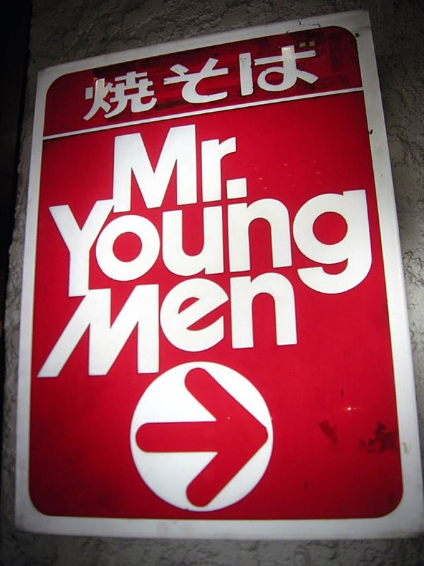 KYOTO MR YOUNG MEN