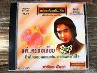 thai retro funk dude