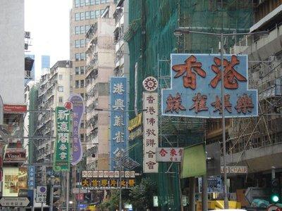 hongkong_sign_day3.jpg