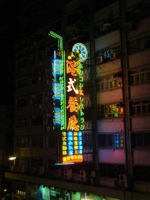 hongkong_sign_night1.jpg