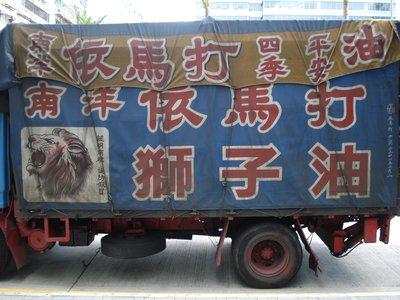 hongkong_truck_art.jpg