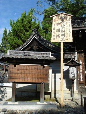 japan_templesigns.jpg