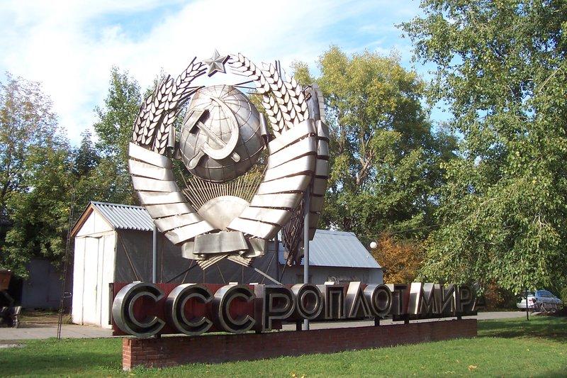 Moscow CCCP