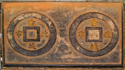 Person hole cover - Qing Dynasty had person holes!!!!