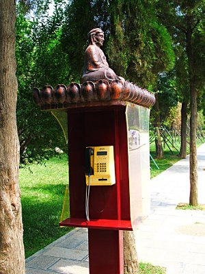 The Shaolin phone system