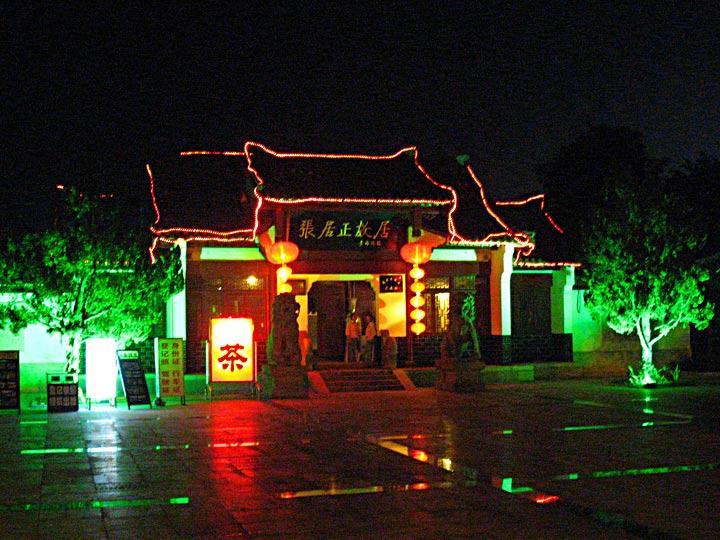 JZ Night Restaurant