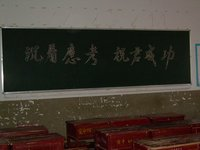 Classroom Chinese Characters on the Board