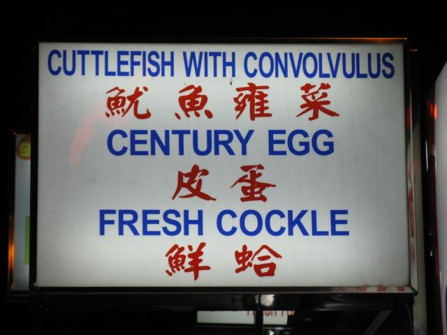 century egg