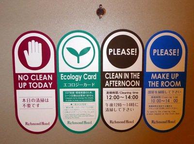 Hotel_room_sign.jpg