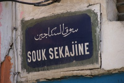 entrance to Souk