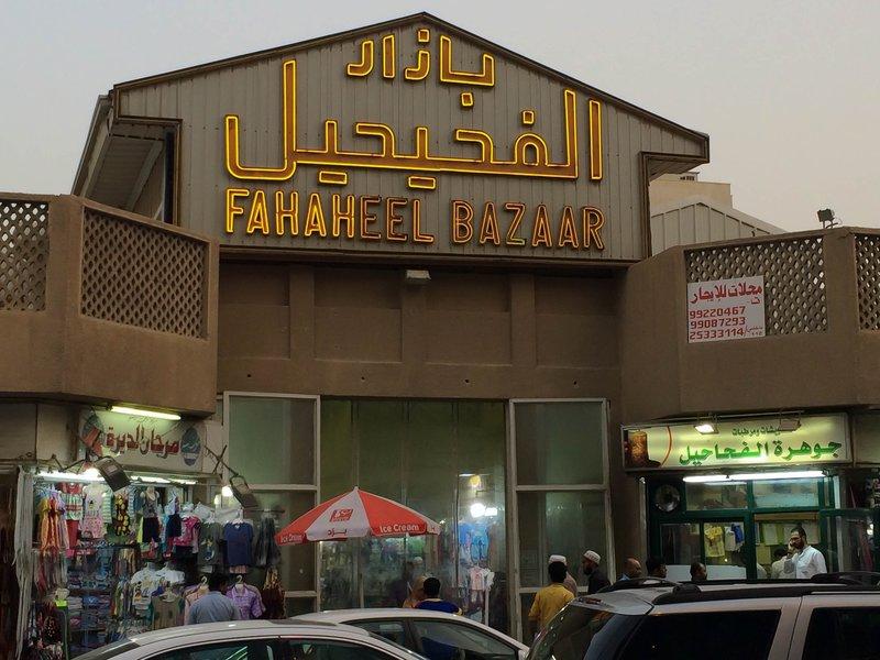 large_fahaheel_bazaar.jpg