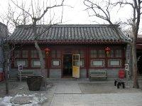 Lao She's house