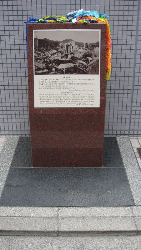 large_The_stone_..roshima.jpg