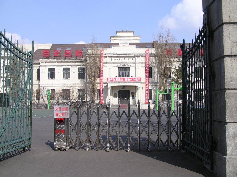 Harbin No. 1 High School