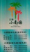 Xiao Nan Guo card
