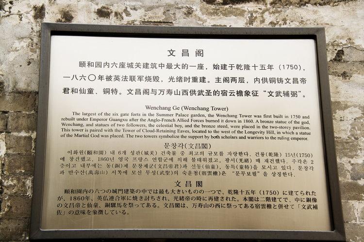 large_013_Wenchang_Towerresized.jpg