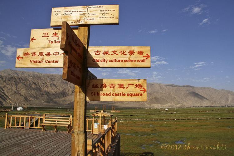 Silk Road Way