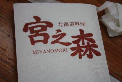Miyanomori (宫之森)