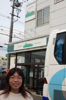 At the entrance of Miyanomori