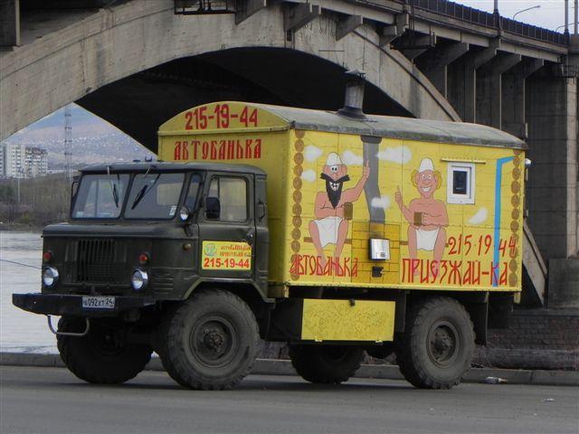 Mobile 'Banya'