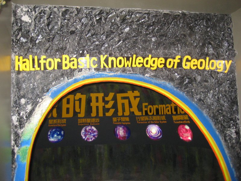 Hall for basic knowledge of geology